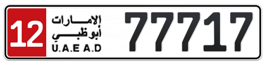 12 77717 - Plate numbers for sale in Abu Dhabi