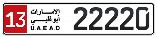 Abu Dhabi Plate number 13 22220 for sale on Numbers.ae