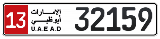 13 32159 - Plate numbers for sale in Abu Dhabi