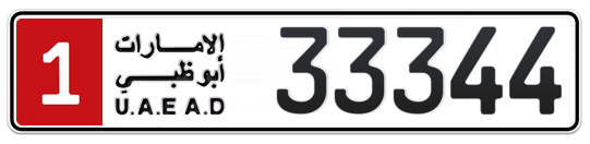1 33344 - Plate numbers for sale in Abu Dhabi