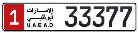 1 33377 - Plate numbers for sale in Abu Dhabi
