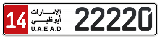 14 22220 - Plate numbers for sale in Abu Dhabi