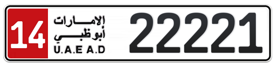 14 22221 - Plate numbers for sale in Abu Dhabi