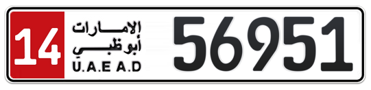Abu Dhabi Plate number 14 56951 for sale on Numbers.ae