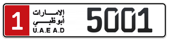 1 5001 - Plate numbers for sale in Abu Dhabi