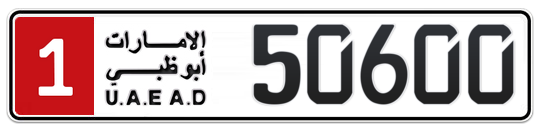 1 50600 - Plate numbers for sale in Abu Dhabi