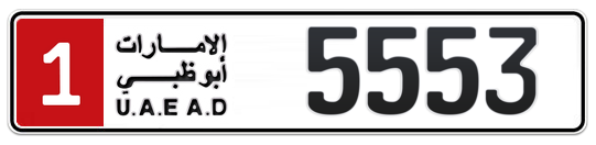 1 5553 - Plate numbers for sale in Abu Dhabi