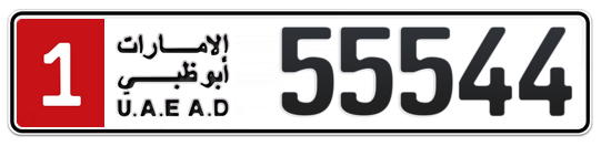 1 55544 - Plate numbers for sale in Abu Dhabi