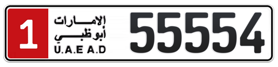 1 55554 - Plate numbers for sale in Abu Dhabi