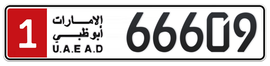 1 66609 - Plate numbers for sale in Abu Dhabi