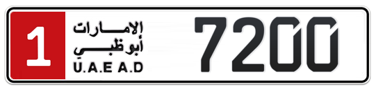 1 7200 - Plate numbers for sale in Abu Dhabi