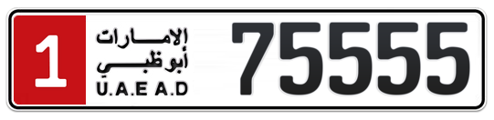 1 75555 - Plate numbers for sale in Abu Dhabi
