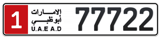 1 77722 - Plate numbers for sale in Abu Dhabi