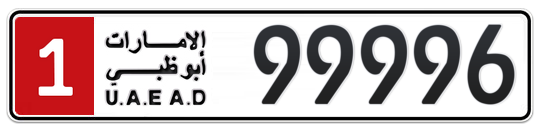 1 99996 - Plate numbers for sale in Abu Dhabi