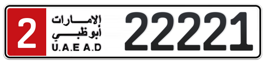 2 22221 - Plate numbers for sale in Abu Dhabi