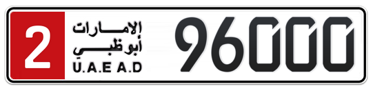 2 96000 - Plate numbers for sale in Abu Dhabi