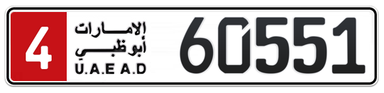 4 60551 - Plate numbers for sale in Abu Dhabi