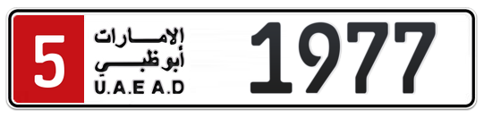 5 1977 - Plate numbers for sale in Abu Dhabi