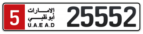5 25552 - Plate numbers for sale in Abu Dhabi