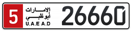 5 26660 - Plate numbers for sale in Abu Dhabi