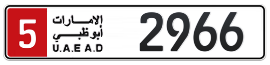 5 2966 - Plate numbers for sale in Abu Dhabi