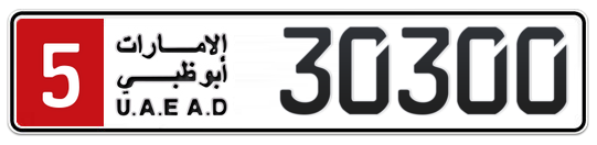 5 30300 - Plate numbers for sale in Abu Dhabi