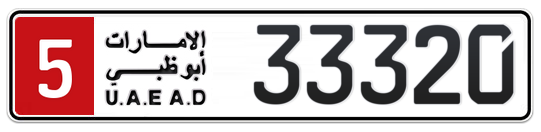 5 33320 - Plate numbers for sale in Abu Dhabi