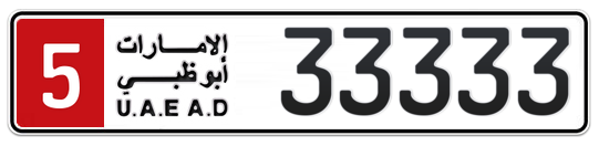 5 33333 - Plate numbers for sale in Abu Dhabi