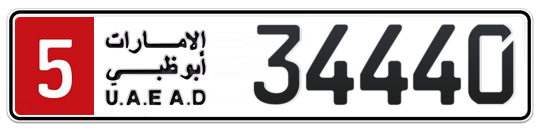 5 34440 - Plate numbers for sale in Abu Dhabi