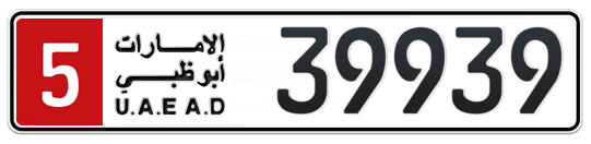 5 39939 - Plate numbers for sale in Abu Dhabi