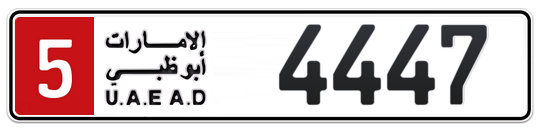 5 4447 - Plate numbers for sale in Abu Dhabi