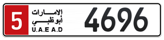 5 4696 - Plate numbers for sale in Abu Dhabi