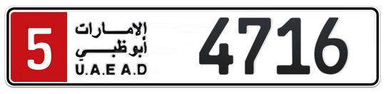 5 4716 - Plate numbers for sale in Abu Dhabi