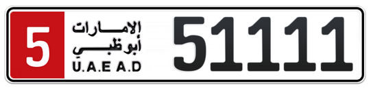 5 51111 - Plate numbers for sale in Abu Dhabi