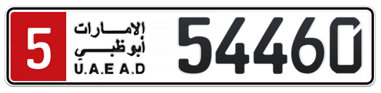 5 54460 - Plate numbers for sale in Abu Dhabi