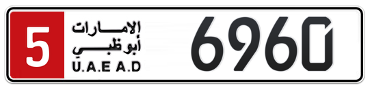 5 6960 - Plate numbers for sale in Abu Dhabi