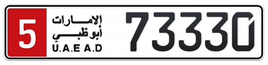 5 73330 - Plate numbers for sale in Abu Dhabi