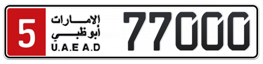 5 77000 - Plate numbers for sale in Abu Dhabi