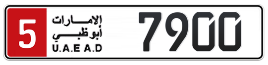 5 7900 - Plate numbers for sale in Abu Dhabi