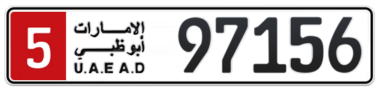 5 97156 - Plate numbers for sale in Abu Dhabi