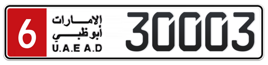 6 30003 - Plate numbers for sale in Abu Dhabi