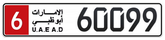6 60099 - Plate numbers for sale in Abu Dhabi