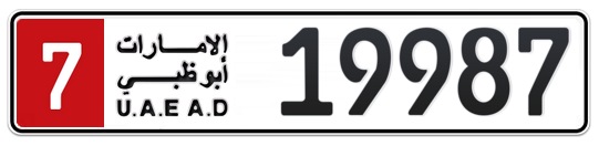 7 19987 - Plate numbers for sale in Abu Dhabi