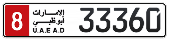 8 33360 - Plate numbers for sale in Abu Dhabi