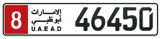 8 46450 - Plate numbers for sale in Abu Dhabi