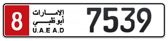 8 7539 - Plate numbers for sale in Abu Dhabi