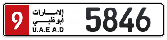 9 5846 - Plate numbers for sale in Abu Dhabi