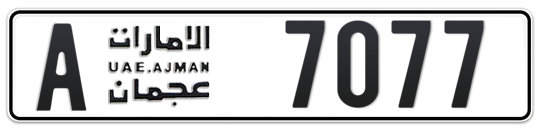 A 7077 - Plate numbers for sale in Ajman