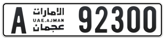 A 92300 - Plate numbers for sale in Ajman