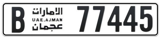 B 77445 - Plate numbers for sale in Ajman